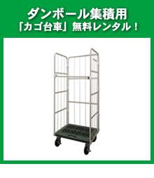 ダンボール集積用 「カゴ台車」無料レンタル!